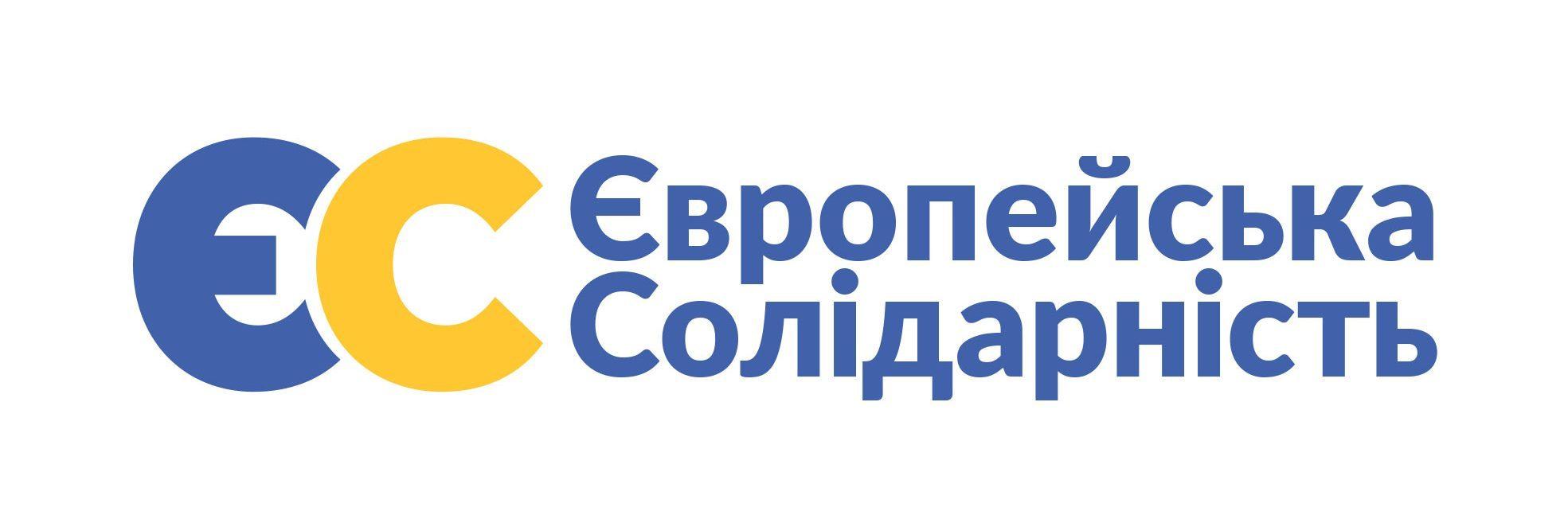 Європейська Солідарність – Миколаївська територіальна організація